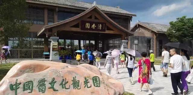酱文化观光园